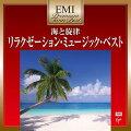 EMIプレミアム・ツイン・ベスト::海と旋律〜リラクゼーション・ミュージック・ベスト