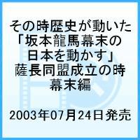 NHK その時歴史が動いた「坂本龍馬 幕末の日本を動かす」?薩長同盟成立の時?幕末編 [ (ドキュメンタリー) ]