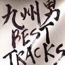 BEST TRACKS [ 九州男 ]