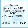 Perfume Second Tour 2009『直角二等辺三角形TOUR』 / Perfume 【通常盤】