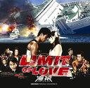 「LIMIT OF LOVE 海猿」オリジナル・サウンドトラック(初回盤)