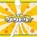 「ダンドリ。〜Dance☆Drill〜」オリジナル・サウンドトラック