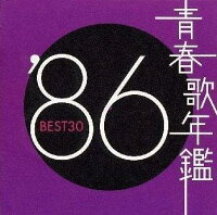 �Ľղ�ǯ�ա�86_BEST30