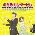 アニメ のだめカンタービレ オリジナル・サウンドトラック