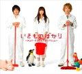 いきものばかり〜メンバーズBESTセレクション〜(初回限定2CD+DVD)