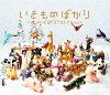いきものばかり〜メンバーズBESTセレクション〜(2CD)【期間限定ウィンタージャケット仕様】