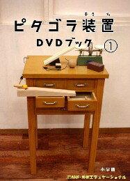 ピタゴラ装置 DVDブック1 [ (趣味/教養) ]...:book:11911335