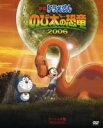 映画ドラえもん のび太の恐竜 2006 スペシャル版