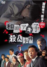 和田アキ子「次は殺されるより殺す役がいい」