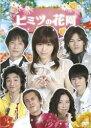 ヒミツの花園 DVD-BOX [ 釈由美子 ]