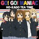 GO!GO!MANIAC(初回限定盤)