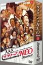 サラリーマンNEO SEASON−2 DVD−BOX1
