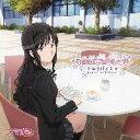 TVアニメ「アマガミSS」エンディングテーマ1::キミの瞳に恋してる(2CD)