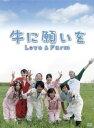 ���Ɋ肢�� Love&Farm DVD-BOX [ �ʎR�S�� ]