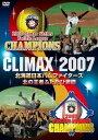 CLIMAX 2007 北海道日本ハムファイターズ 北の王者ふたたび君臨(仮)