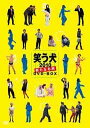 笑う犬2010〜新たなる旅〜DVD-BOX