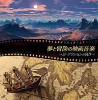 決定盤!!::夢と冒険の映画音楽 ベスト