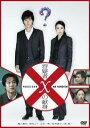 DVD「容疑者Xの献身」