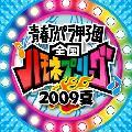 【送料無料】青春アカペラ甲子園 全国ハモネプリーグ2009夏 [ (オムニバス) ]
