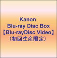 Kanon Blu-ray Disc Box【Blu-rayDisc Video】(初回生産限定)