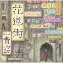 花蓮街(初回限定CD+DVD) [ 一青窈 ]