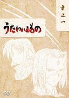 『うたわれるもの』 DVD-BOX 章の一