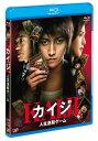 【送料無料】【2011ブルーレイキャンペーン対象商品】カイジ 人生逆転ゲーム【Blu-ray】