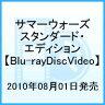サマーウォーズ スタンダード・エディション【Blu-ray Disc Video】