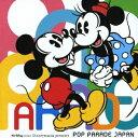ディズニーマニア プレゼンツ ポップ・パレード・ジャパン 【Disneyzone】 [ (ディズニー) ]