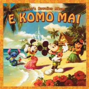 ディズニー ハワイアン アルバム エ・コモ・マイ Disneyzone