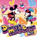 ディズニー ミュージックタウン 〜たのしい えいごうた 【Disneyzone】