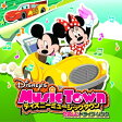 ディズニー ミュージックタウン 〜たのしいドライブ・ソング 【Disneyzone】 [ (ディズニー) ]