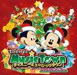 ディズニー ミュージックタウン〜クリスマス・パーティー 【Disneyzone】