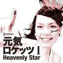 元気ロケッツ 1 -Heavenly S...