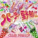 パーティー野郎 club Prince