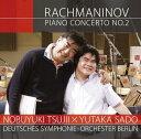 ラフマニノフ:ピアノ協奏曲第2番(CD+DVD) [ 辻井伸行/佐渡裕/ベルリン・ドイツ交響楽団 ]