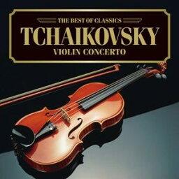 ベスト・オブ クラシックス 73::チャイコフスキー:ヴァイオリン協奏曲 [ ドミトリ・ヤブロンスキー/ロシア・フィルハーモニー管弦楽団/イリヤ・カーラー ]