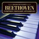 ベスト・オブ クラシックス 90::悲愴・月光・熱情ベートーヴェン:3大ピアノ・ソナタ
