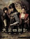 太王四神記 -ノーカット版- DVD BOX 1