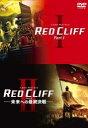 レッドクリフ Part1&2 DVDツインパック(初回生産限定)
