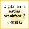 Digitalian is eating breakfast 2