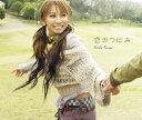 恋のつぼみ(+DVD)