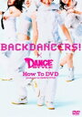 BACKDANCERS×DANCE STYLE How To DVD Produced by DANCE STYLE