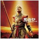 映画 西遊記 オリジナル サウンドトラック [ 武部聡志 ]