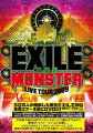 EXILE LIVE TOUR 2009 ��THE MONSTER��