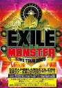 "【年末年始ポイント10倍】EXILE LIVE TOUR 2009 ""THE MONSTER""/EXILE"