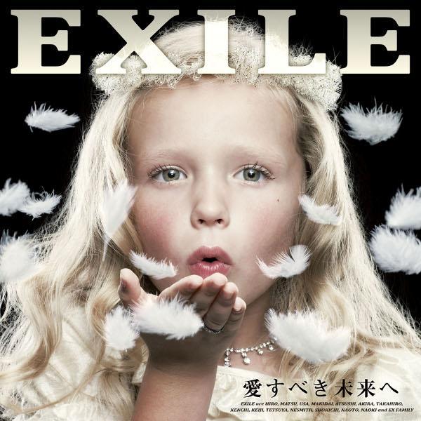 愛すべき未来へ(初回限定2CD+2DVD) [ EXILE ]...:book:13306484