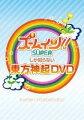 ズームしか知らない東方神起DVD(仮)