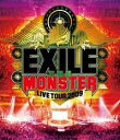 EXILE LIVE TOUR 2009 THE MONSTER【Blu-ray】