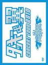 タッキー&翼 CONCERT TOUR 2010 滝翼祭 【初回生産限定】 [ タッキー&翼 ]